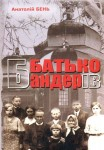book (ukr): Bat'ko Banderiv/ Ватько Бандерів