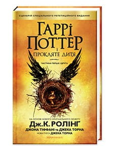 book (ukr): Гаррі Поттер і прокляте дитя  / Harry Potter i proklate dytja (8)