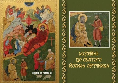 Святой иосиф молитвы