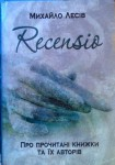 book (ukr): Recensio