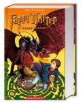 book (ukr): Гаррі Поттер і келих вогню - 4 / Harry Potter i kelyx vohniu - 4
