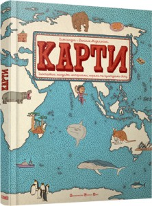 book (ukr): Karty (Mapy)   /  Карти